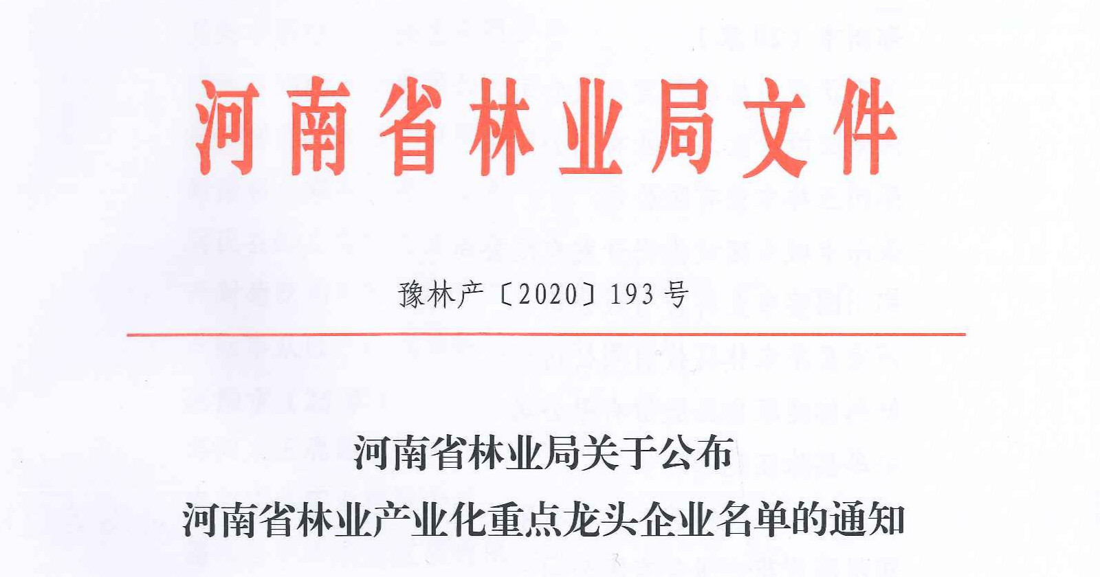 """热烈祝贺河南中林生态环保科技有限公司成功入选""""河南省林业产业化重点龙头企业"""""""