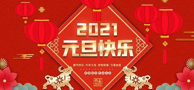 胡华敏董事长2021年新年致辞