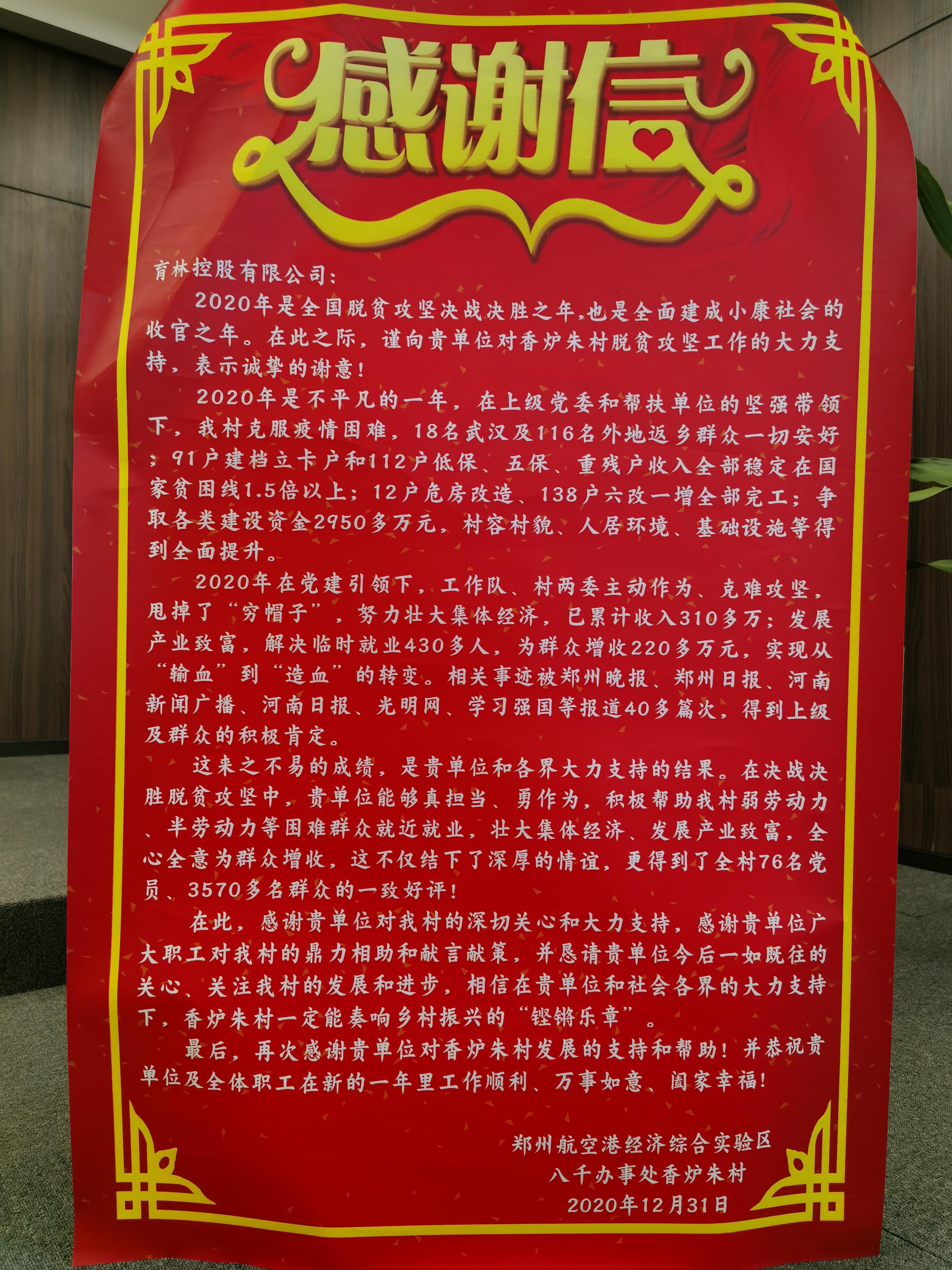 绿荫常在 情系扶贫——一封来自香炉朱村的感谢信