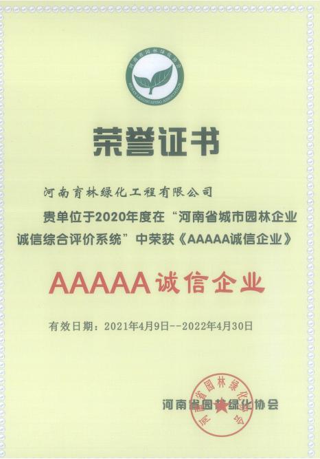 """喜讯:河南育林绿化工程有限公司和河南中林生态环保科技有限公司于2020年度在""""河"""